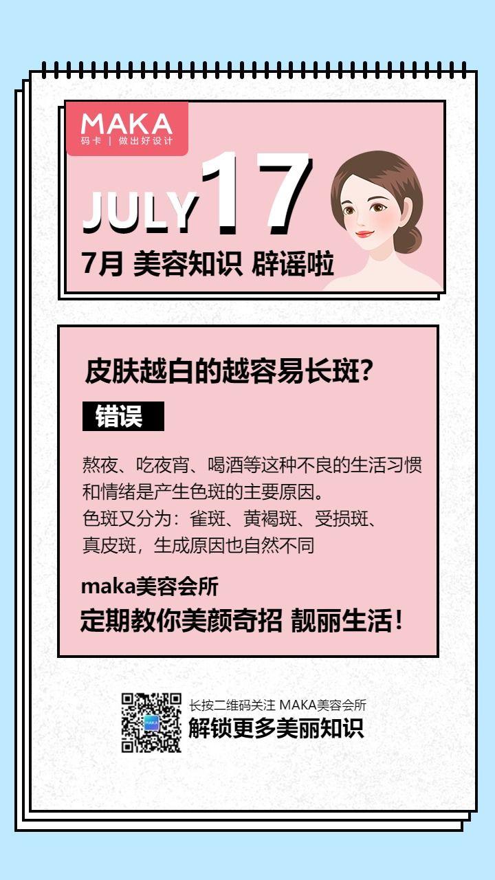 扁平卡通美容院知识宣传活动海报