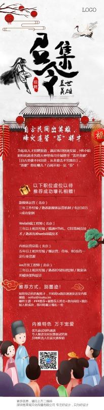中国风人力行政企业招聘单页宣传