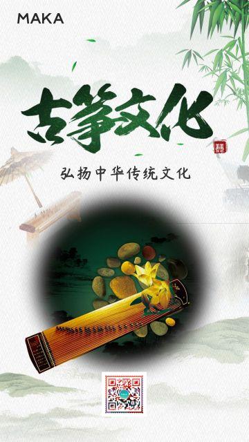 中国风传统文化之古筝海报