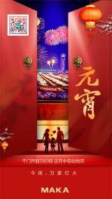 简约红色元宵节宣传海报