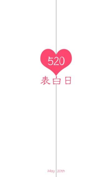 情人节520表白相册粉色小清新文艺
