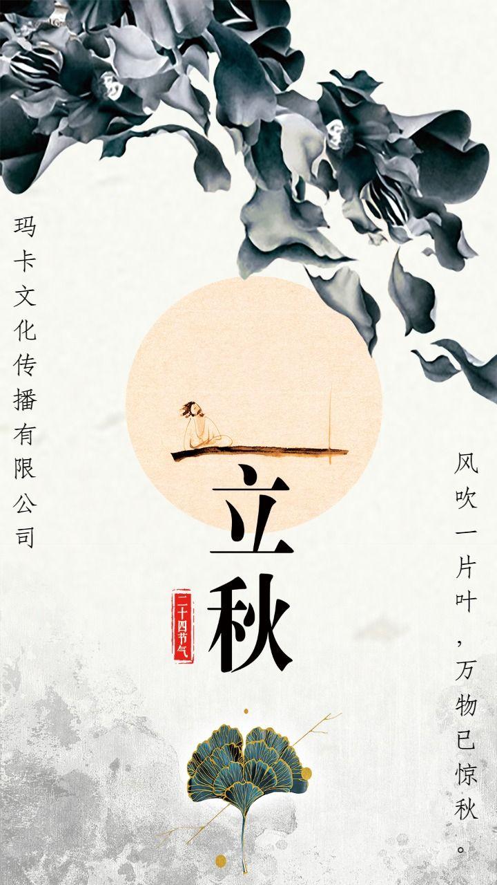 立秋 中国风 传统 二十四节气