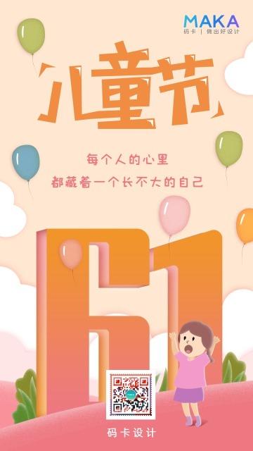卡通手绘六一儿童节宣传祝福贺卡