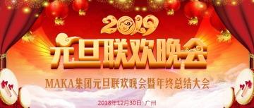 大红喜庆企事业单位元旦联欢晚会暨年终总结大会公众号通用封面大图