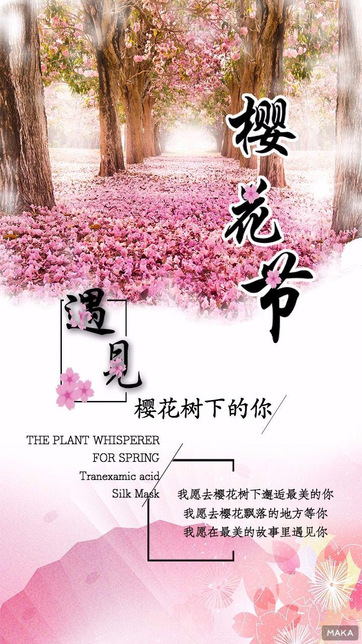 樱花节唯美海报