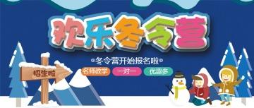 冬令营招生宣传公众号封面头图