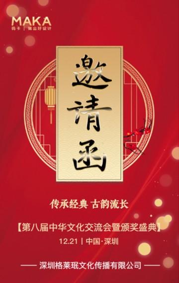 红色中国风企业会议邀请函年会年度盛典讲座论坛研讨会企业宣传H5