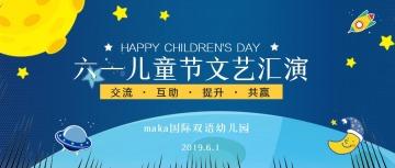 幼儿园演出简洁大方互联网各行业宣传微信头条