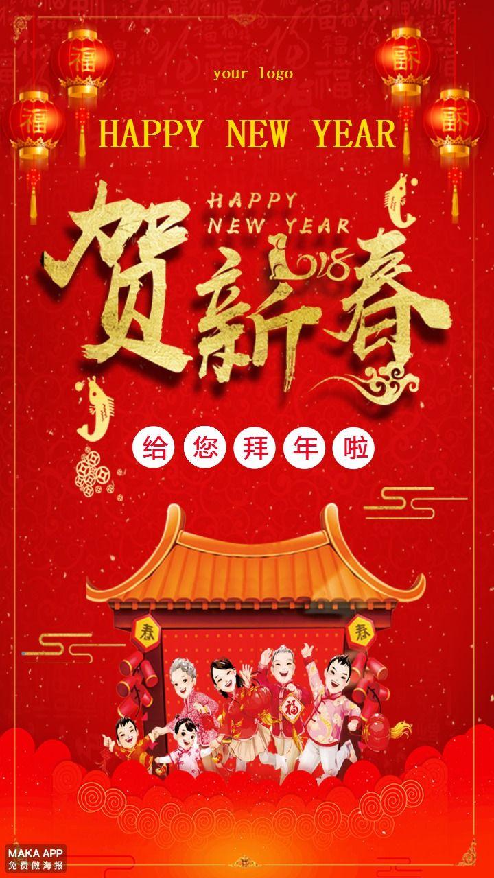 2018狗年迎新春海报设计