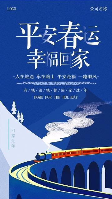 春节除夕扁平化平安春运宣传海报