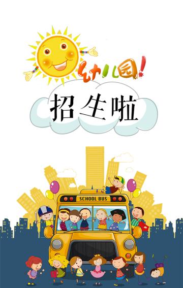 幼儿园幼教中心招生宣传