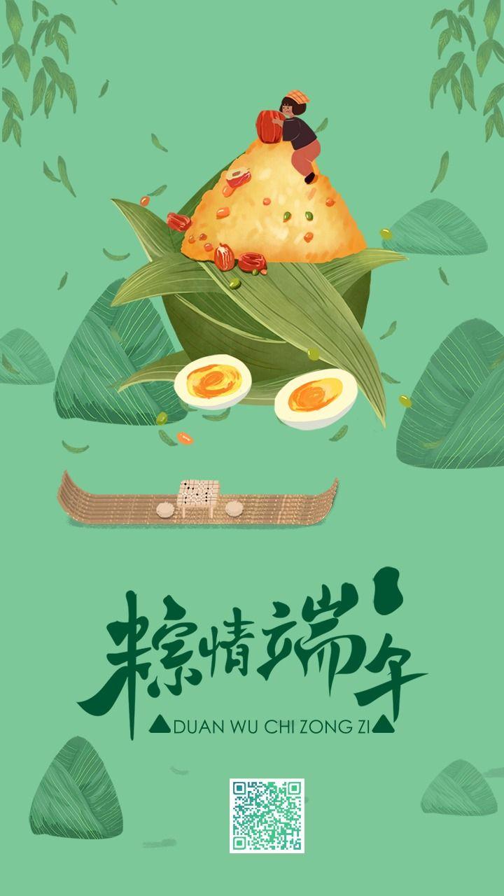 端午节卡通手绘设计风格端午节日促销活动宣传海报模板