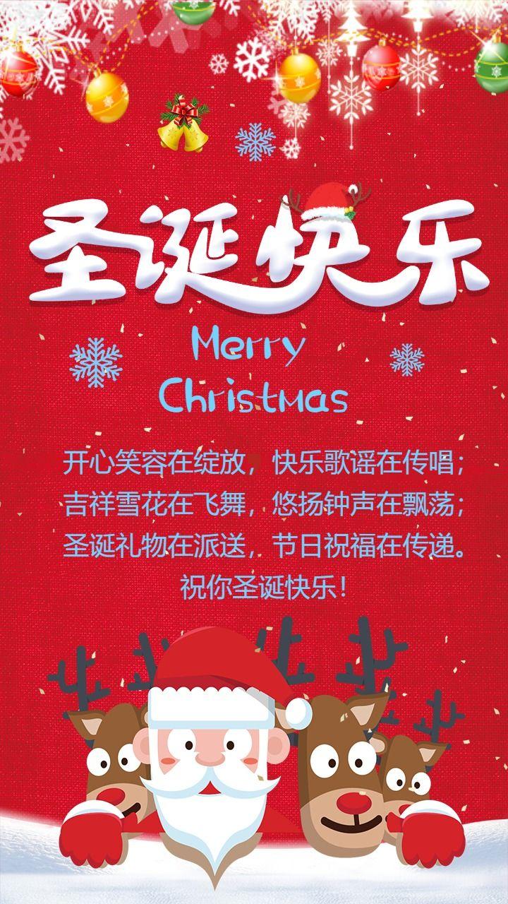 清新大气个人企事业公司圣诞节贺卡