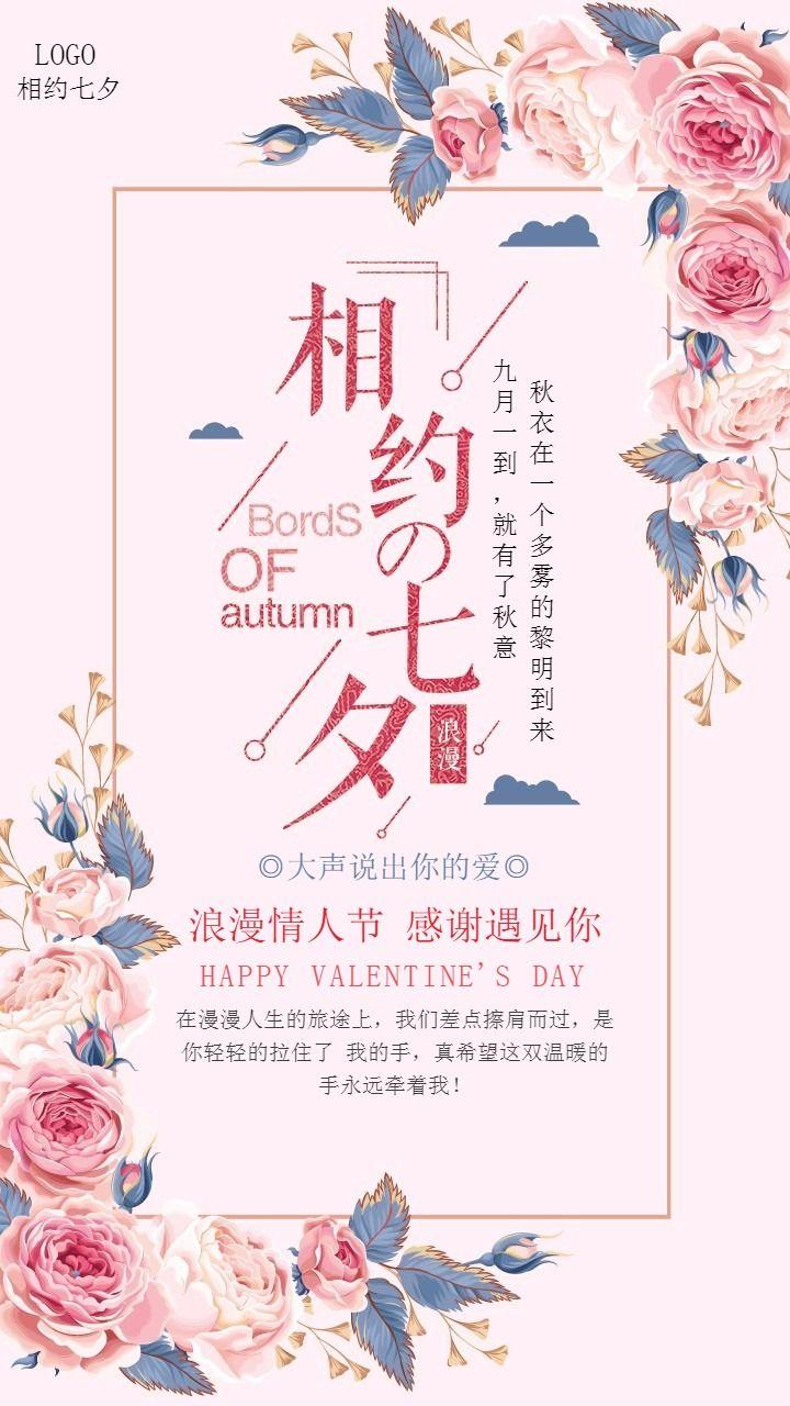 七夕情人节祝福贺卡