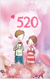 520情人节,七夕情人节,情侣纪念
