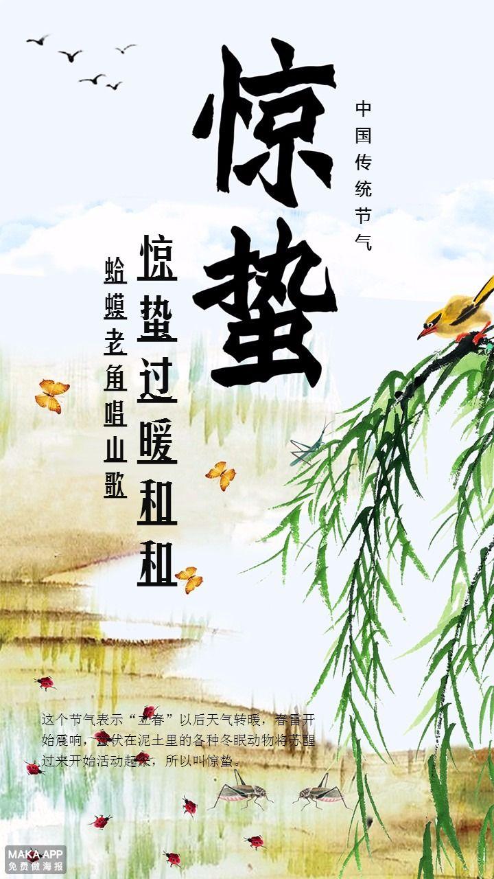 传统节气惊蛰海报