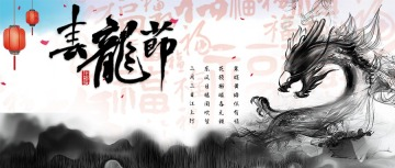 中国风古典唯美清新灰色白色二月二龙抬头宣传微信公众号封面--头条