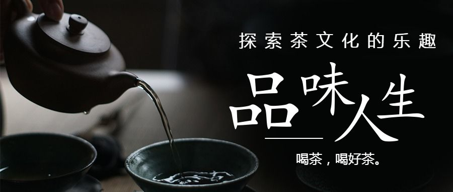 清新文艺品茶人生感悟茶文化宣传微信公众号封面