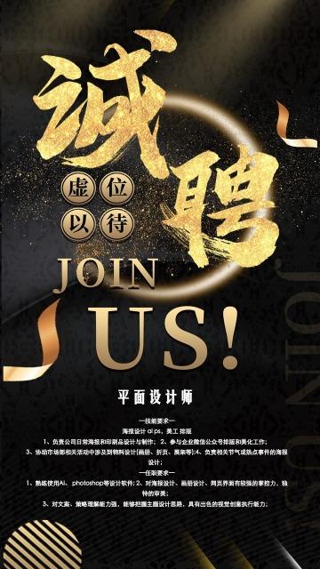 黑金商务科技高端互联网招聘海报