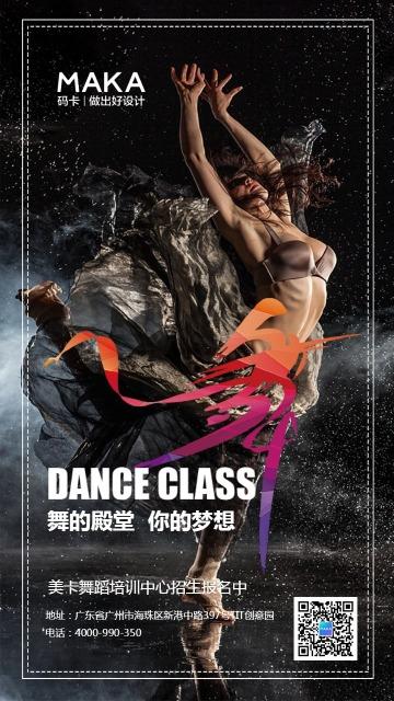 黑色时尚炫酷舞蹈培训机构招生宣传海报