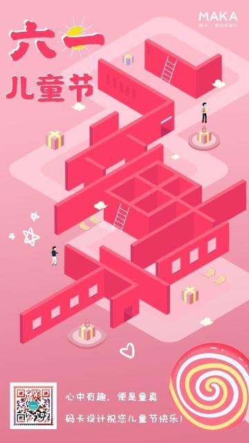 粉色卡通唯美儿童节祝福贺卡宣传海报