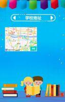 简约蓝色可爱卡通幼儿园招生通用H5