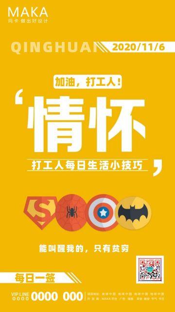 黄色简约扁平打工人生活励志心情日签宣传海报