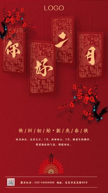 红色新年二月早安晚安日签宣传海报