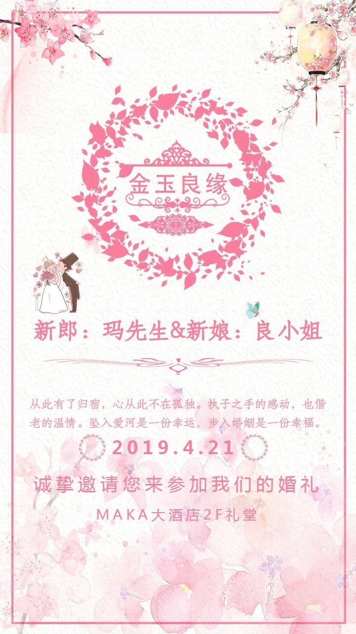 粉色唯美浪漫风婚礼邀请手机海报