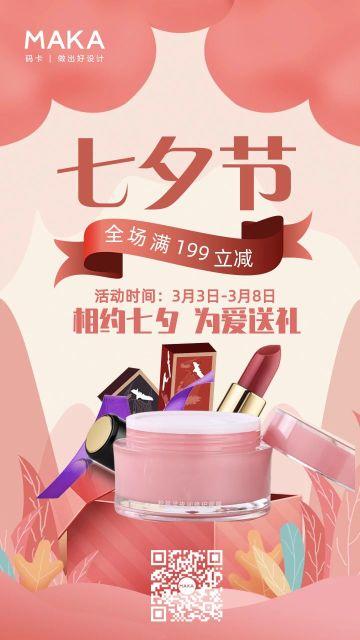 粉色中国传统节之七夕情人节电商美妆促销活动手机宣传海报