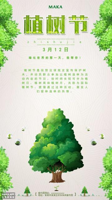 植树节绿色家园海报
