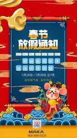 国潮风2020年企业新年春节放假通知宣传海报