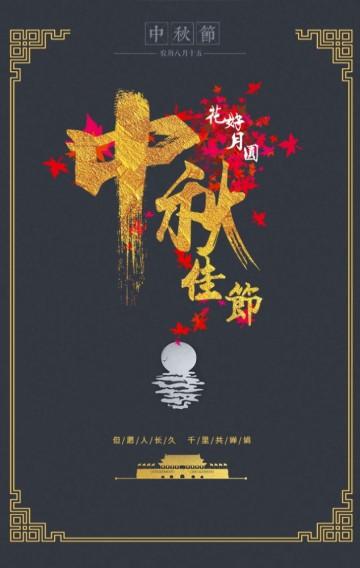中秋节创意H5月饼促销模板中秋活动商品促销