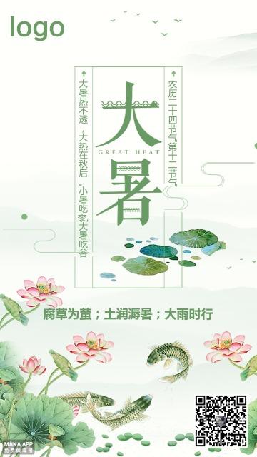 清新唯美中国风24节气大暑海报宣传推广