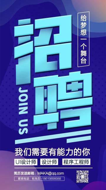 炫彩蓝色科技渐变互联网企业精英简约扁平商务企业公司校园招聘宣传海报