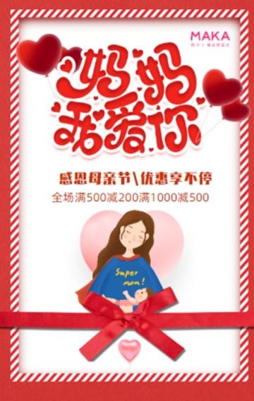 红色简约母亲节活动促销H5模板