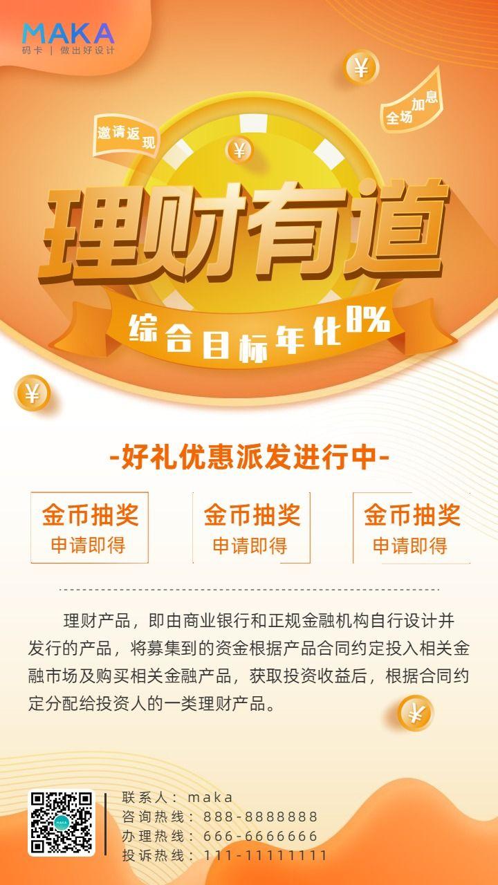 橙黄色扁平简约理财有道理财产品金融理财宣传推广手机海报