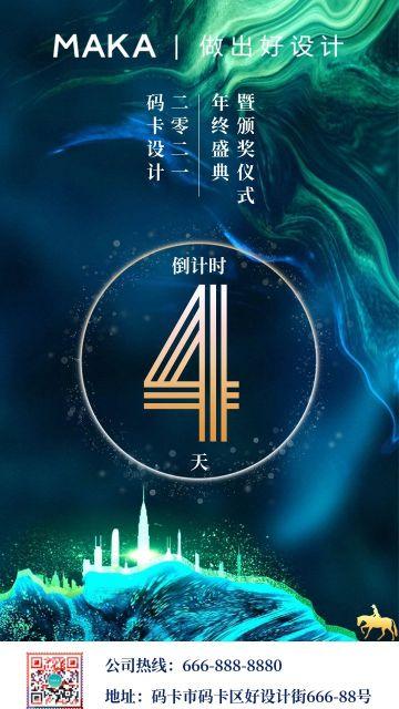 蓝色2021炫酷年会倒计时系列宣传海报