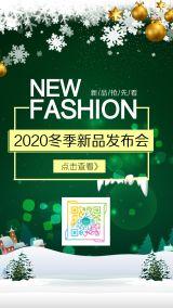 冬季新品发布会邀请函秋冬新品上市发布海报