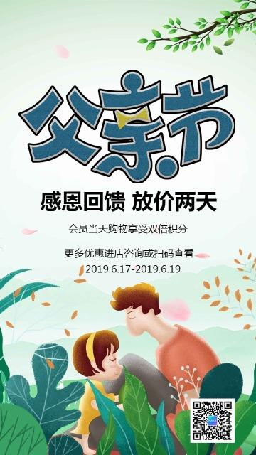 卡通手绘父亲节商家促销活动宣传海报