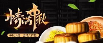 文艺清新插画中秋节传统节日宣传公众号封面