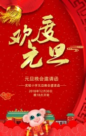 红色喜庆中国风欢度元旦晚会邀请函