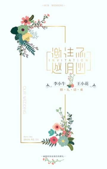 2.14情人节-婚礼邀请函