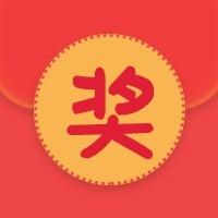 简约红包奖励福利微信公众号封面图次条模板