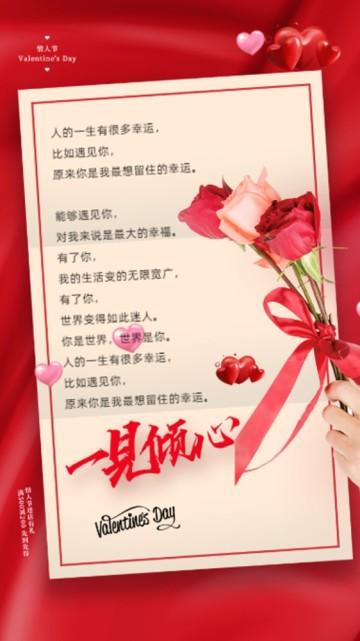 红色简约玫瑰便签纸214情人节节日表白视频模板