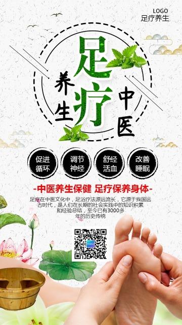 中医足疗养生促销宣传清新中国风海报