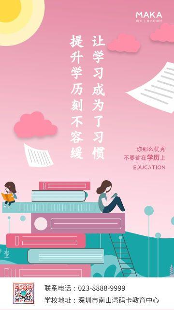 粉色简约风格成人高考励志语录海报