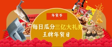 新年年货简洁大方互联网阿各行业超市销售促销特卖打折微信公众号头条