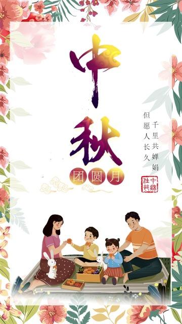 中秋节快乐/植物花卉风格/中秋贺卡/中秋节祝福海报模板