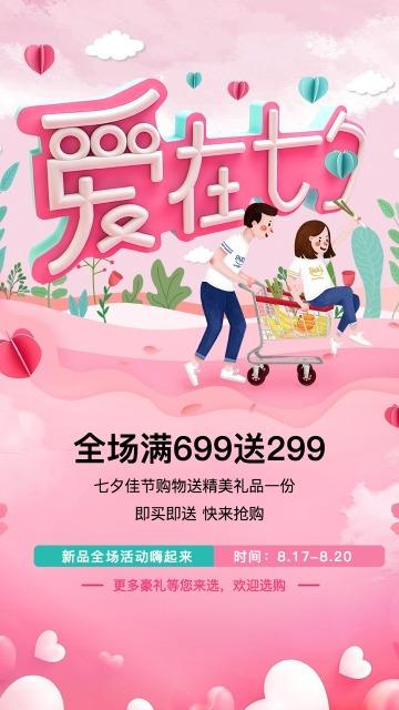 七夕 爱在七夕 情人节 7.7 表白恋爱甜蜜七夕海报 商场促销 节日促销牛郎织女 鹊桥